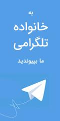 تلگرام موزیک فارس