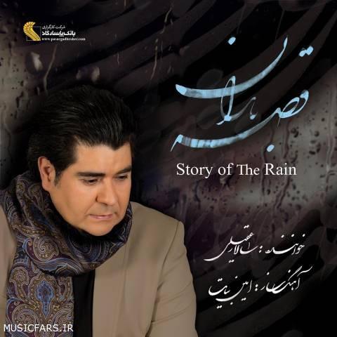 دانلود آلبوم قصه باران از سالار عقیلی