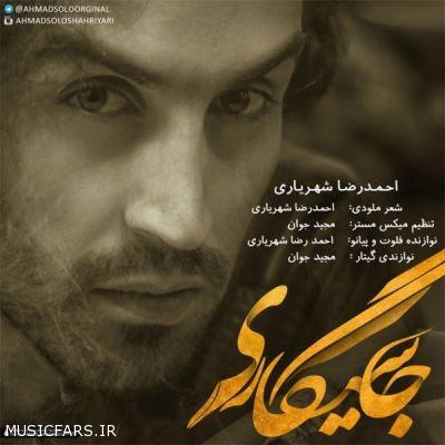 دانلود آهنگ جا سیگاری از احمد رضا شهریاری