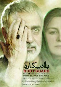 دانلود فیلم ایرانی بادیگارد با کیفیت 720