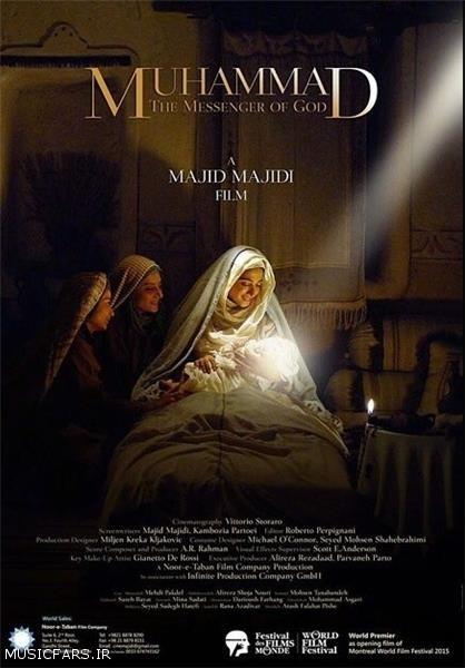 دانلود رایگان فیلم محمد رسول الله با کیفیت 1080