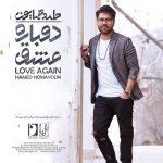 دانلود آلبوم دوباره عشق از حامد همایون با کیفیت ۳۲۰ و ۱۲۸