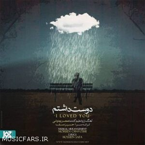 دانلود آهنگ دوست داشتم از محسن چاوشی با کیفیت 320 و 128